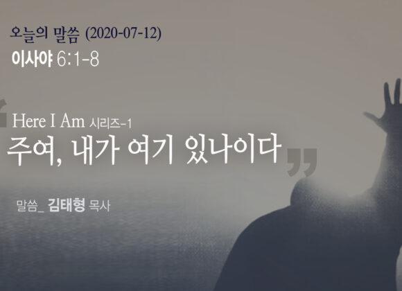 """""""주여, 내가 여기 있나이다"""" 김태형 목사 (2020년 07월12일)"""