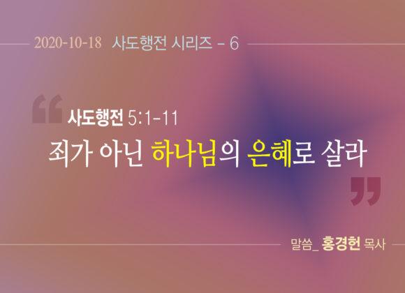 """""""죄가 아닌 하나님의 은혜로 살라"""" 홍경헌 목사 (2020년 10월 18일)"""