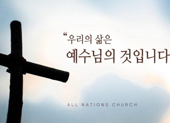 """""""우리의삶은예수님의것입니다"""""""