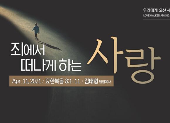 """""""죄에서 떠나게 하는 사랑"""" 김태형 담임목사 (2021년 4월 11일)"""