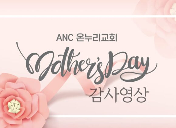 2021 Mother's day