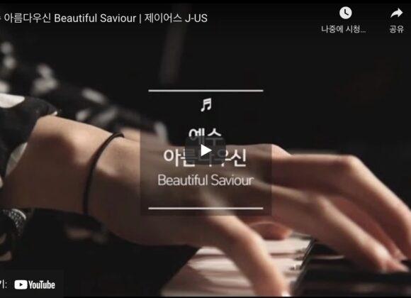 "ANC 예배찬양05 ""예수 아름다우신 (Beautiful Saviour)"""